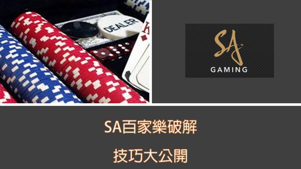 SA百家樂/沙龍百家樂/SA娛樂城/沙龍娛樂城 等你來下載破解秘笈